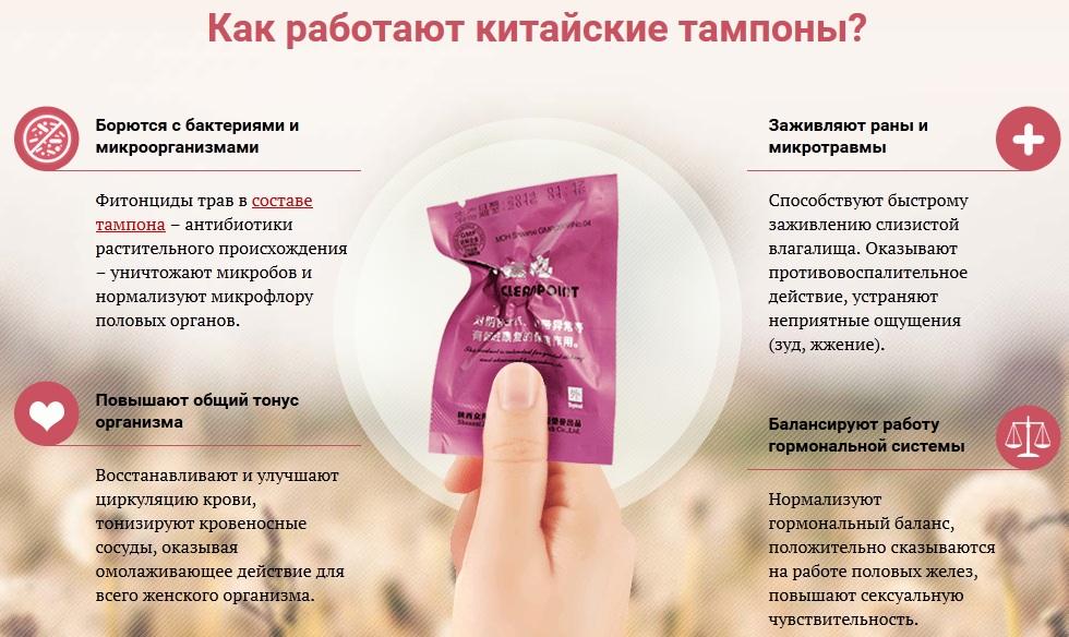 Доюань вагинальные тампоны г харбин